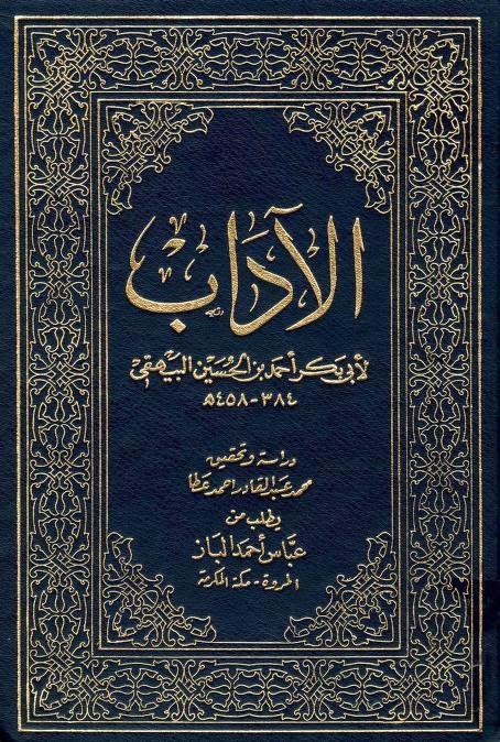 كتاب الآداب للإمام البيهقي pdf