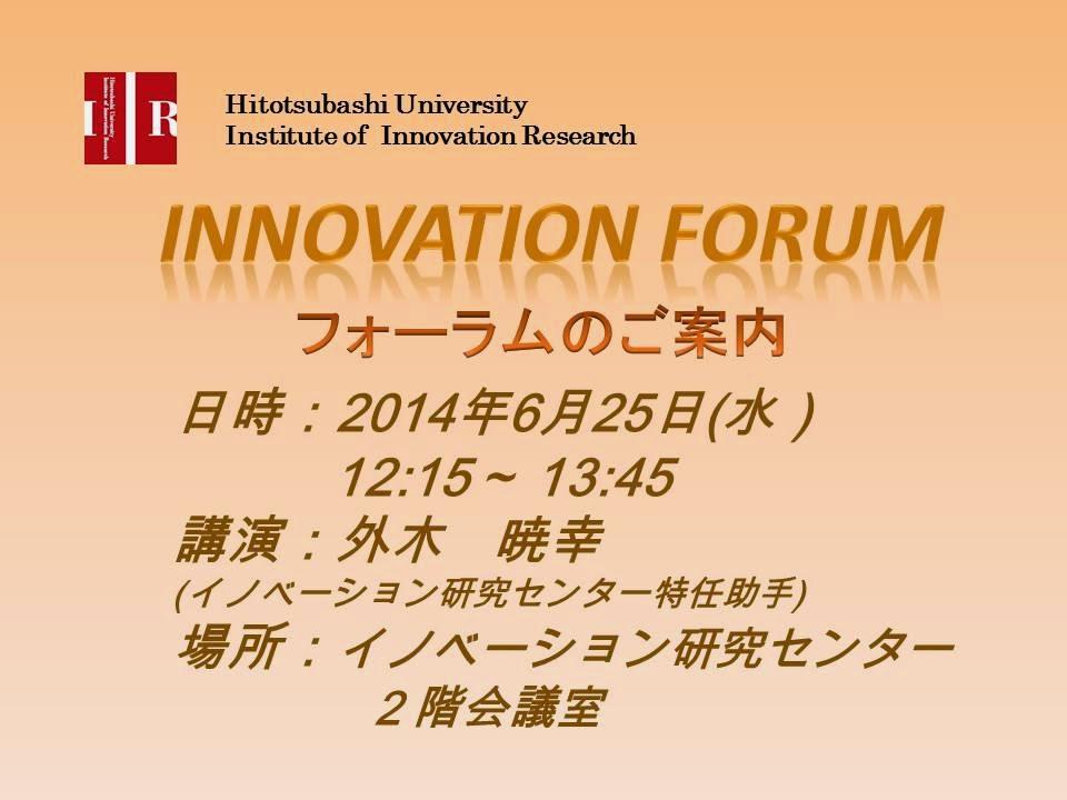 【イノベーションフォーラム】2014年6月25日 外木 暁幸