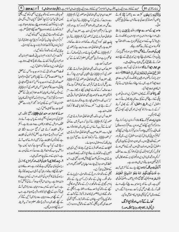 page 6 ubqari january 2014