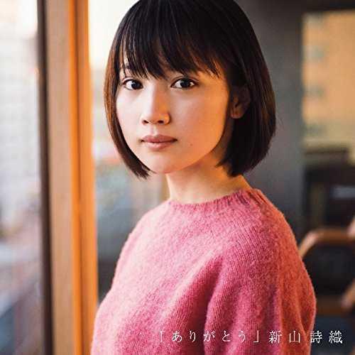 [MUSIC] 新山詩織 – ありがとう/Shiori Niiyama – Arigato (2015.03.25/MP3/RAR)