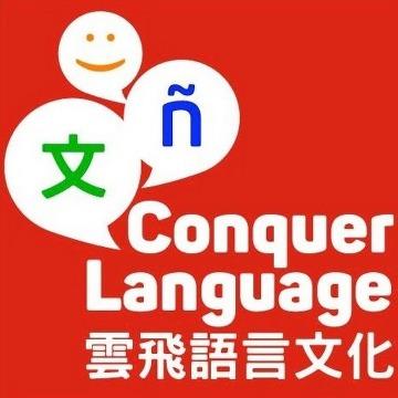 雲飛多語教師群介紹