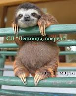 "СП ""Ленивцы вперёд!"""
