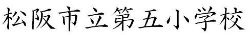松阪市立第五小学校