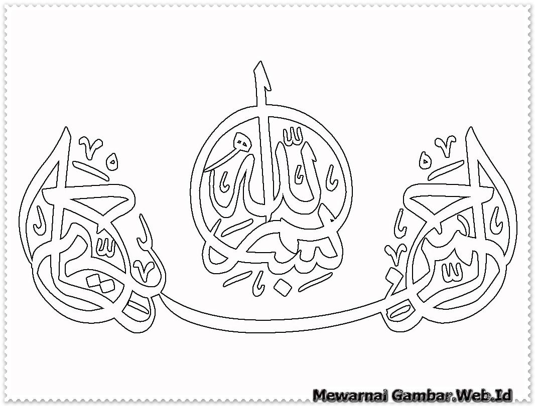 mewarnai kaligrafi sederhana mewarnai kaligrafi asmaul husna mewarnai kaligrafi arab mewarnai kaligrafi anak