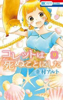 Colette wa Shinu Koto ni Shita Manga