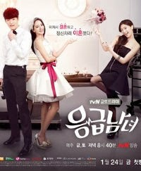 Emergency Couple - Emergency Man and Woman - 119 Couple