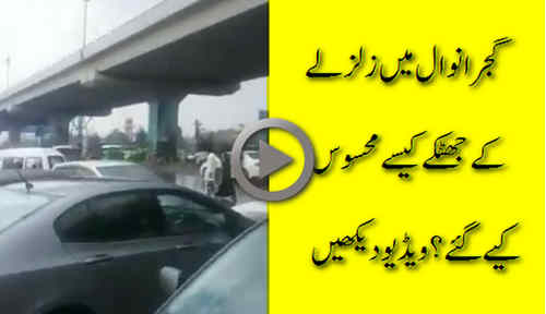 Shocking footage of earthquake at Gujranwala, Pakistan