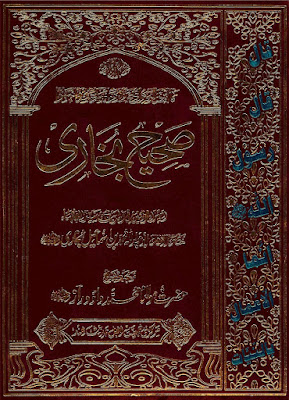 Shahih Bukhari Shareef (Part=1) Pdf Free Download