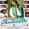 Melody Kannada Movie Review