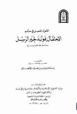 حمل كتاب القول الفصل في حكم الاحتفال بمولد خير الرسل - اسماعيل الأنصاري