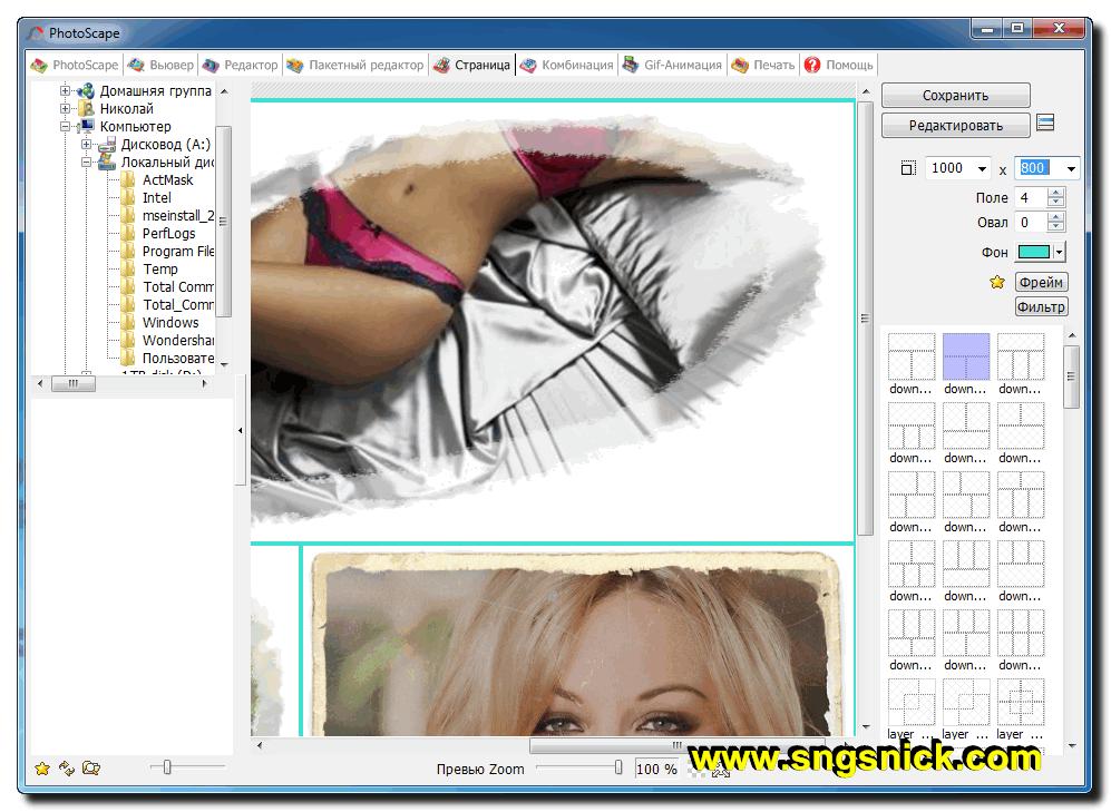PhotoScape. Выбираем размер коллажа