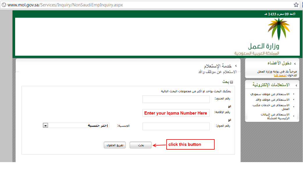 How to Check Your Nitaqat Status