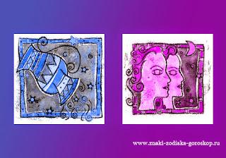 Мужчина Водолей женщина Близнецы совместимость - http://www.znaki-zodiaka-goroskop.ru/