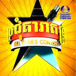 [ Bayon TV ] Music Concert 05 Jan-2014 - TV Show, Bayon TV, Bayon Concert, Joint Star, Concert
