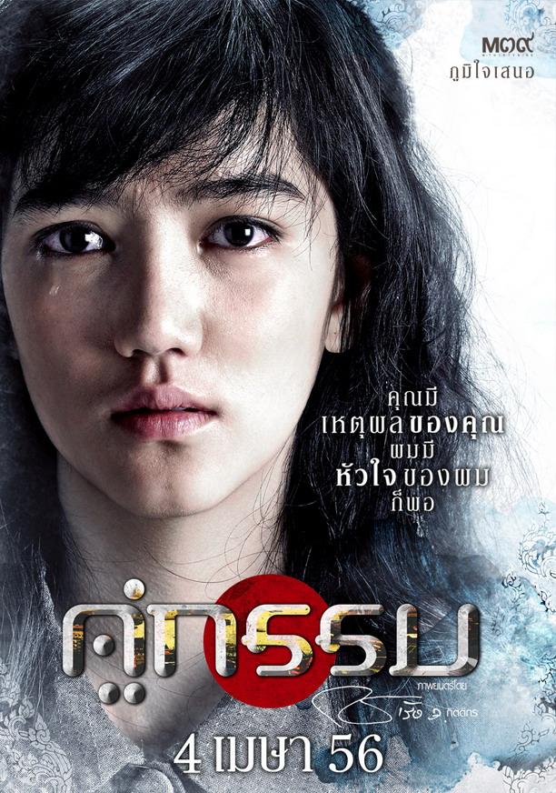 Định Mệnh (Thailand) - Koo Kum