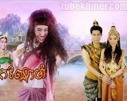 [ Movies ] Preah Neang Keo Na Ma - Thai Drama In Khmer Dubbed - Thai Lakorn - Khmer Movies, Thai - Khmer, Series Movies