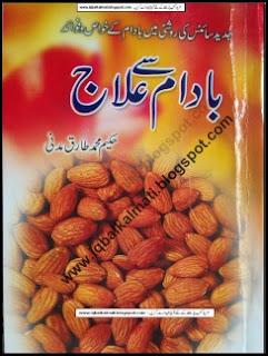 Badam Se Ilaj (Almond) by Hakeem Tariq Madni