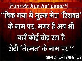 भारत का सच