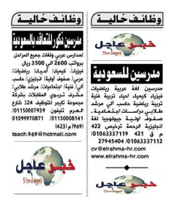 مطلوب مدرسين للسعودية كل التخصصات براتب 3500 ريال منشور الاهرام اليوم