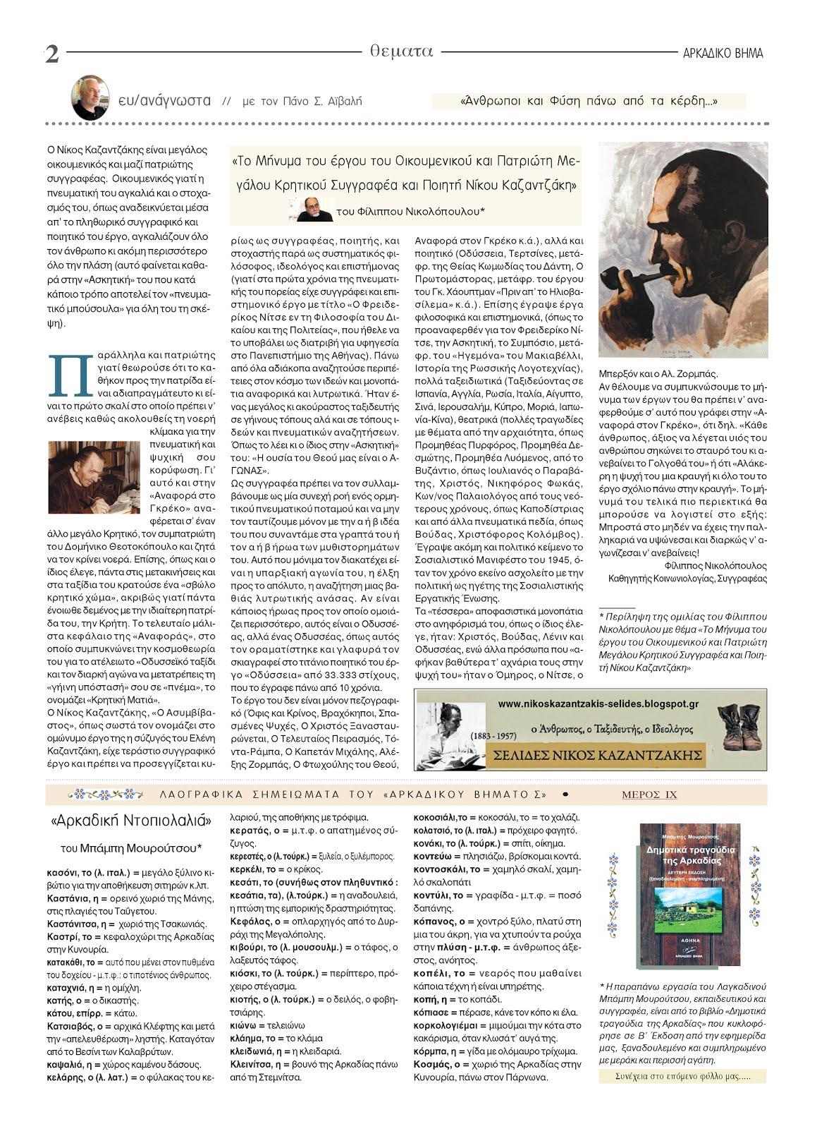 Αρκαδικό Βήμα: Αφιέρωμα για τα 60 χρόνια από τον θάνατο του Ποιητή Νίκου Καζαντζάκη