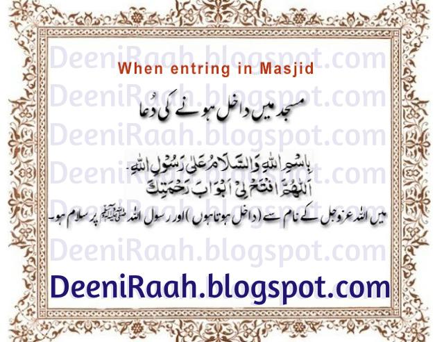 Pray When entering in Masjid