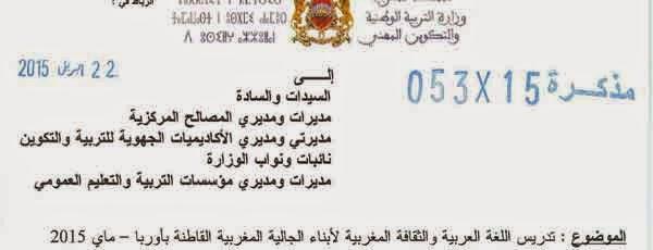بشأن تدريس اللغة العربية والثقافة المغربية لأبناء الجالية المغربية القاطنة بأوربا - ماي 2015 - تنظيم اختبارات انتقائية