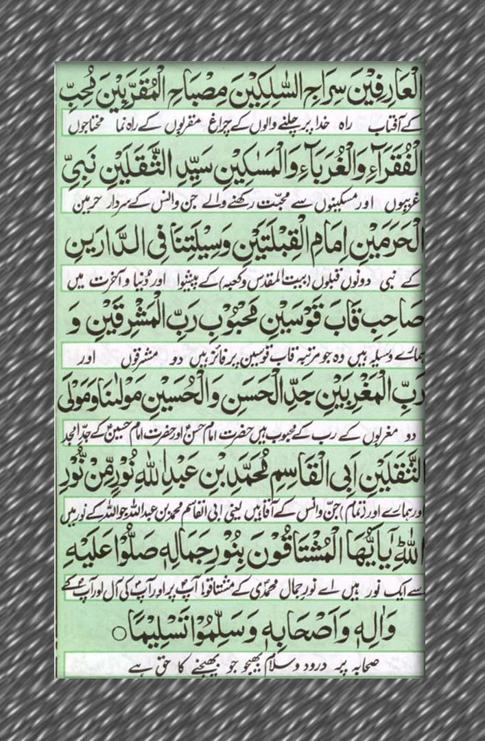 bulleh shah wallpaper