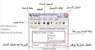 برنامج تسجيل الكتابة على الكيبورد download tasker