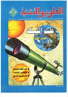 مجلة العلوم والتقنية : علم الفلك ( الجزء الأول )
