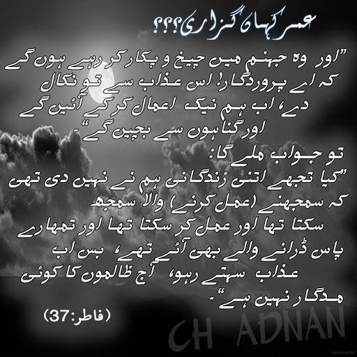 quran verses about jahannam, Quran Tafsir Ibn Kathir, Jahannam and Paradise, life after death quran, god quran, angels quran, heaven koran, heaven islam