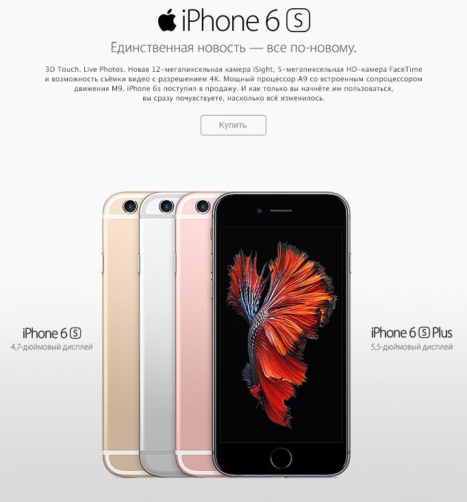 Apple iPhone 6s старт продаж и сравнение моделей