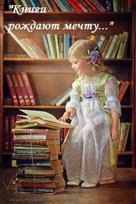 """Книги рождают мечту..."""