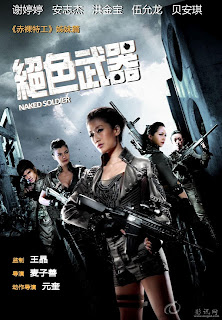 Naked Soldier (2012) DVDRip 400MB