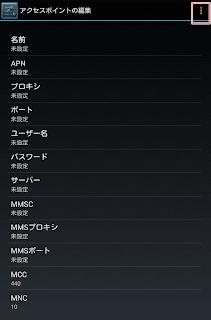 SIMカード 端末の設定 5
