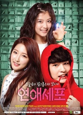 Dating DNA / Love Cell | Episode 13 Indonesia