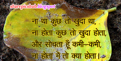 God Shayari in Hindi Wallpaper | Dharmik Shayari Pics