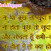 Hindi Shayari For God http://sharepicshub.blogspot.com/2013/03/a-sweet-good-morning-greeting-card-for.html