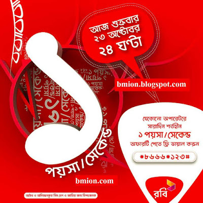 Robi-Happy-Friday-Dial-8666-123-Enjoy-1paisa-sec-to-any-local-operator-for-the-entire-FRIDAY-23rd-October-2015-compressed