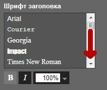 Изменить шрифты в Блоггер
