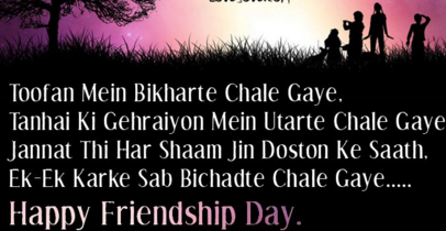 Friendship Day Sms Wallpapers Images Shayri Massages Quotes Wishes