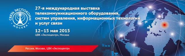 Выставка Связь-Экспокомм-2015 открылась в Москве видео
