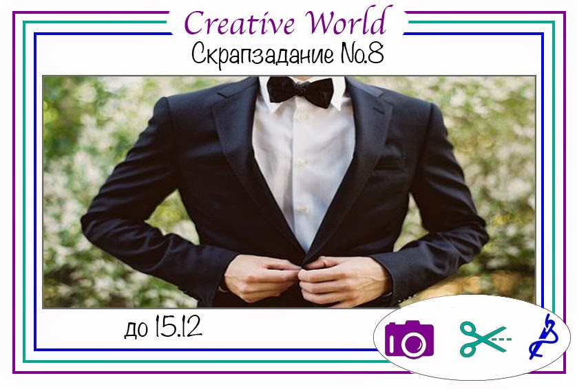 http://creative-world-scrappers.blogspot.ru/2014/11/8.html