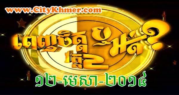 MyTV Penh Chet Ort 12-04-2014