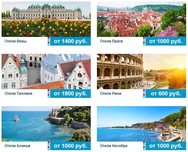 Суперцены на бронирование отелей - специальная акция | best prices for Hotel Reservations