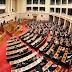 Πρόταση νόμου για μείωση αριθμού των βουλευτών από 300 σε 200...