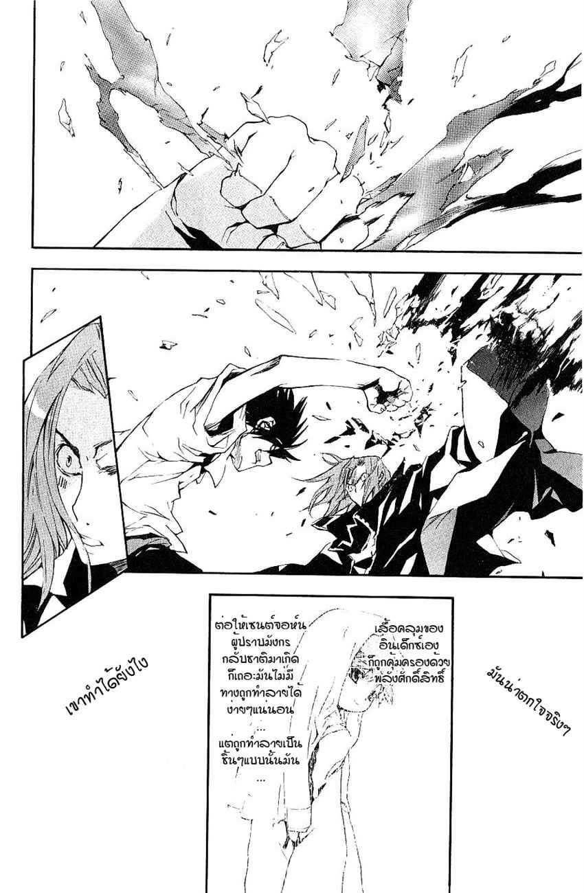 อ่านการ์ตูน To aru Wasurerareta Ai no Index to Touma 4 ภาพที่ 7