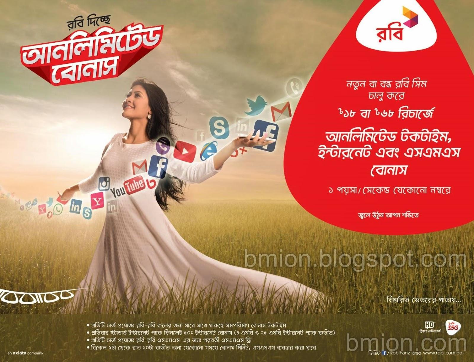 Robi-Reactivation-Bondho-SIM-offer-Unlimited-Talktime-Internet-SMS-Bonus-1pSec-to-Any-Number-Recharge-18Tk-or-68Tk-prepaid-and-postpaid