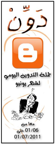 حملة التدوين اليومي لشهر يونيو