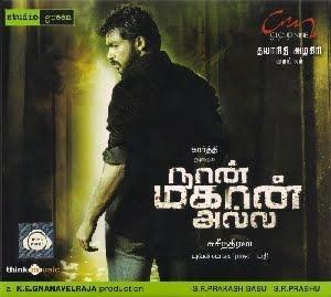 Naan Mahan Alla - CD Cover