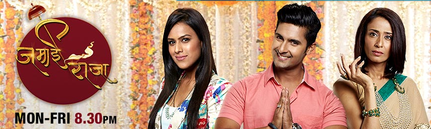 Jamai Raja, Zee TV Drama Serial Watch Online gillitv